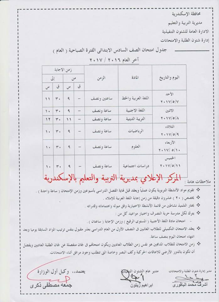 الاسكندرية جدول امتحانات الصف السادس
