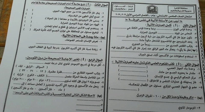 امتحان العلوم للصف السادس بالقاهرة