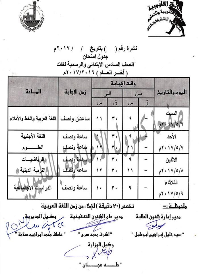 جدول امتحانات الصف السادس الابتدائى آخر العام