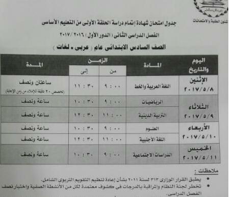جدول امتحانات الشهادة الابتدائية بمحافظة الجيزة
