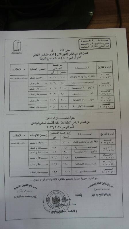 جدول امتحانات الشهادة الابتدائية بمحافظة القاهرة